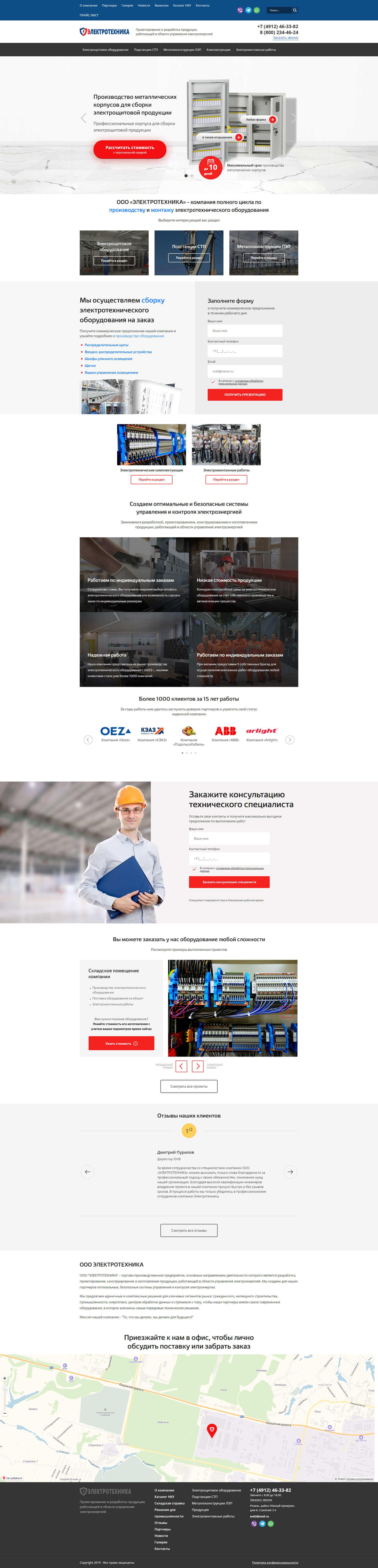 ООО «ЭЛЕКТРОТЕХНИКА» - торгово-производственное предприятие
