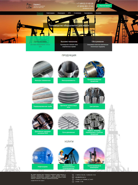 Производство оборудования добычи для нефти и газа