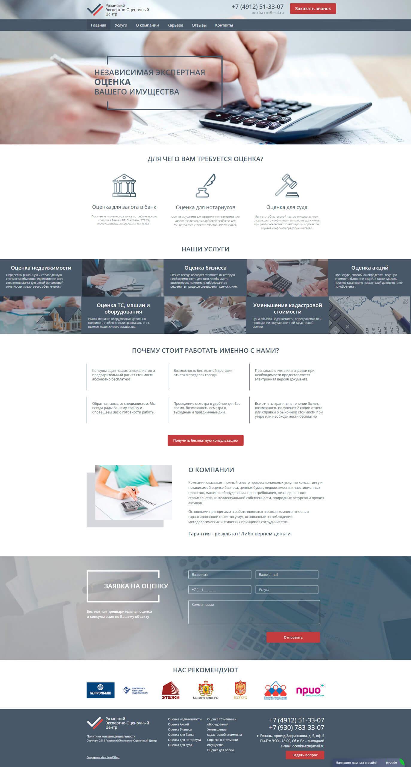 Разработка сайта оценочной компании