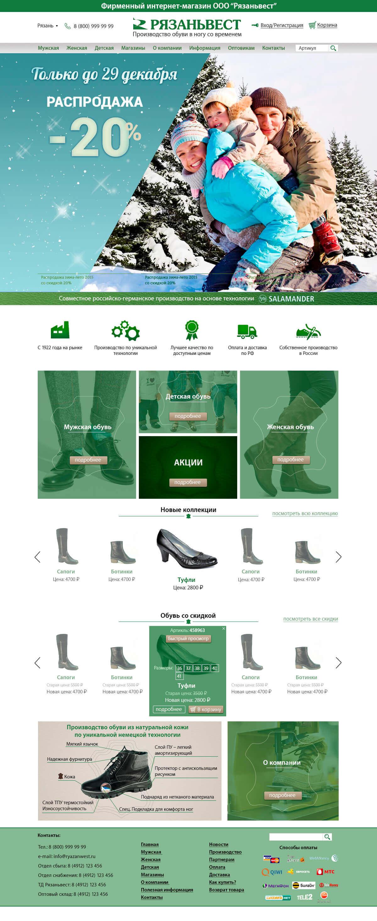Фирменный интернет-магазин Рязаньвест