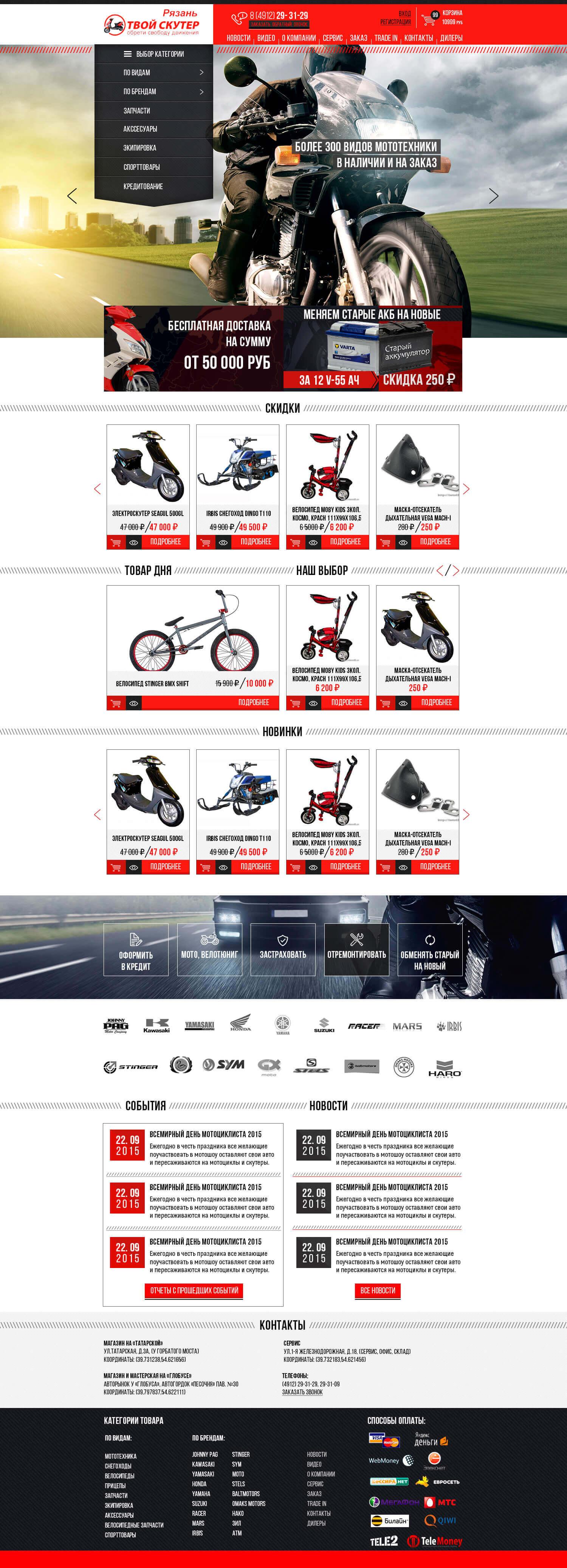 Создание интернет-магазина «Твой скутер»