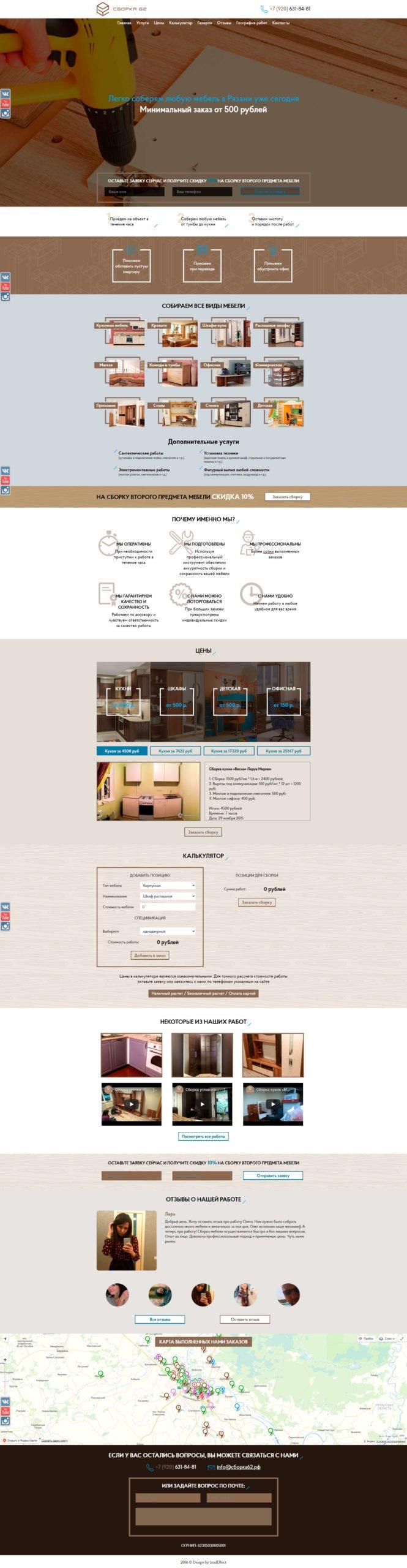 Лендинг по услуге сборка мебели