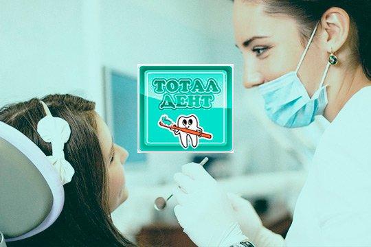 """Сайт и продвижение стоматологической клиники """"ТоталДент"""""""